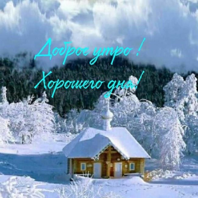 Доброе утро картинки зимние скачать бесплатно