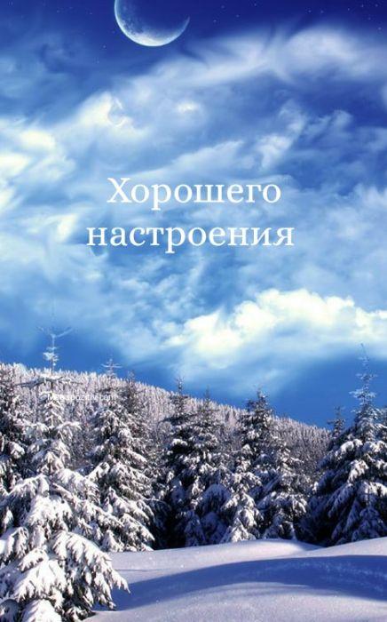 Доброго зимнего настроения картинки
