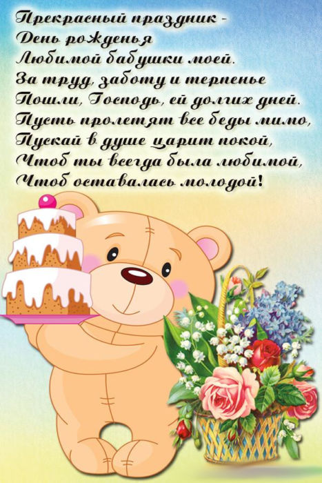 Картинки со стихами с днем рождения