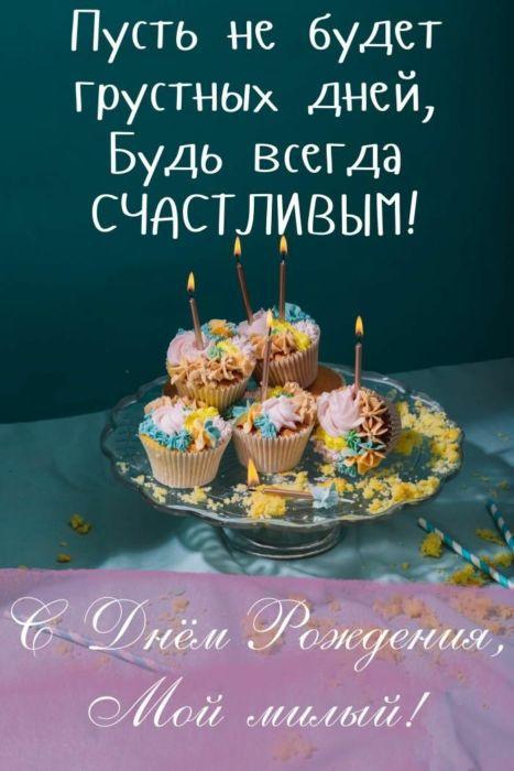 Открытки с днем рождения мужу