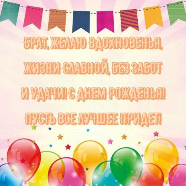 Поздравить брата с днем рождения