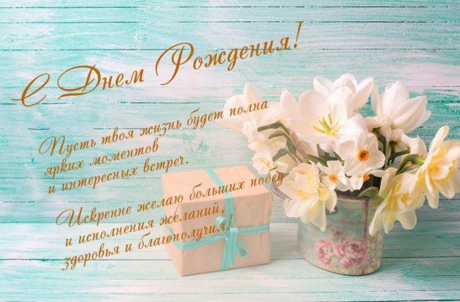 Скачать красивый стих с днем рождения