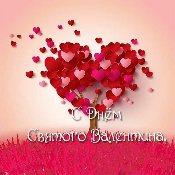 Открытки день святого Валентина