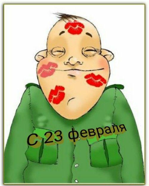 Поздравления с 23 февраля с юмором