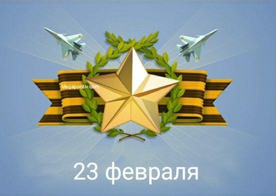 Прикольные поздравления с 23 февраля