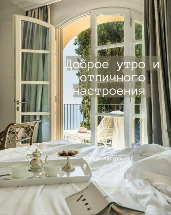 Доброго утра и отличного настроения