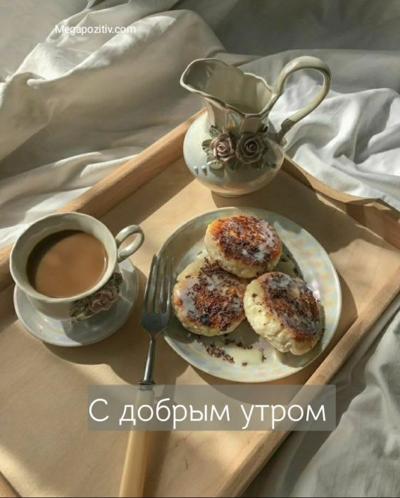 Доброе утро женщине бесплатно