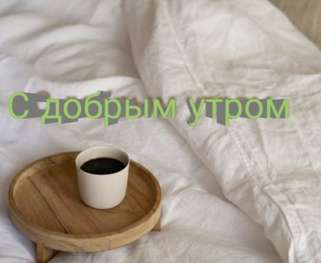 Доброе утро добрый день мужчинам