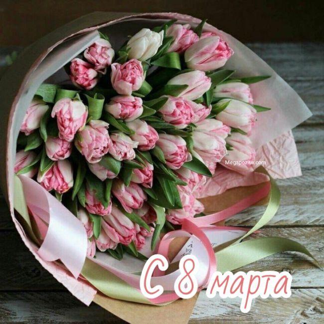 Поздравления к 8 марта