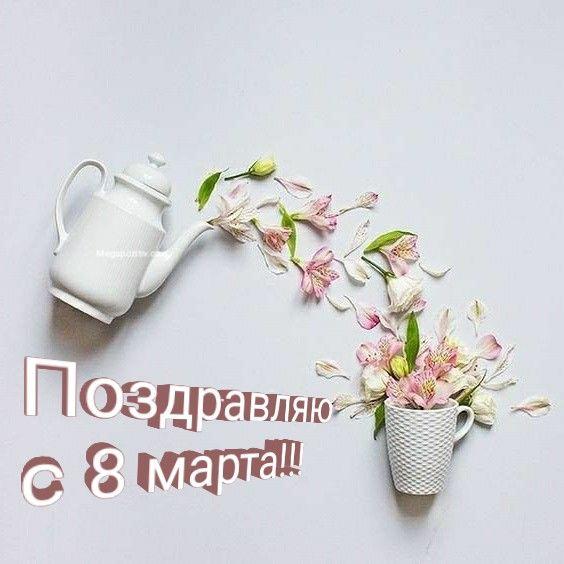 8 марта детские
