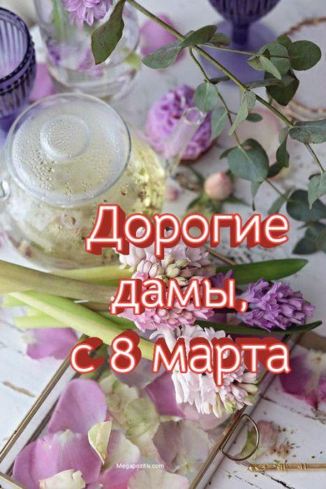 8 марта картинки