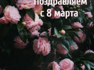 Поздравление с 8 марта от детей