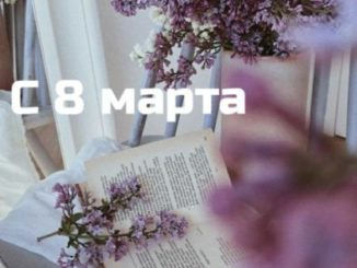 Поздравления с 8 марты прикольные