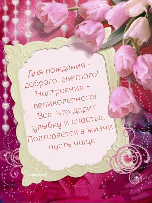 День рождения картинки стихи поздравления
