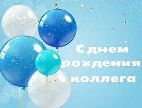 Поздравление коллеге с днем рождения проза