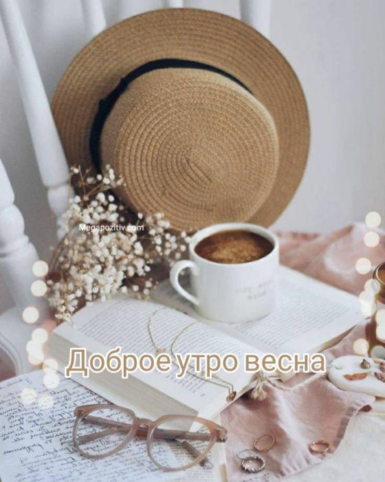 Доброе утро весна