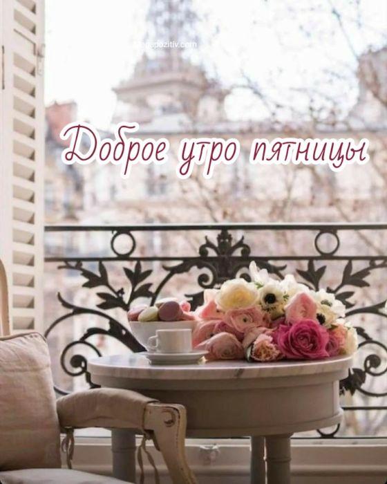 Доброе утро пятница