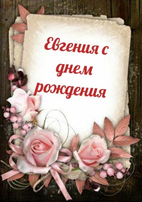 С днем рождения женщине Евгения