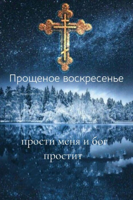 Прощеное Воскресенье православное