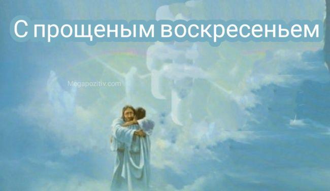 Прощеное Воскресенье 2021