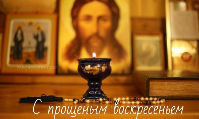 Прощеное Воскресенье картинки и открытки