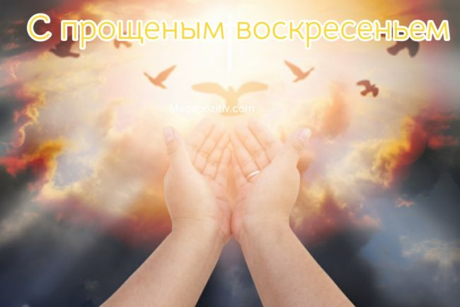 Прощеное Воскресенье поздравления