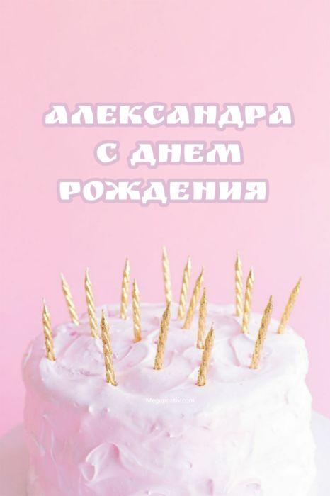 С днем рождения Александра