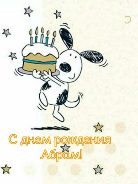 С днем рождения Абрам