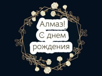 С днем рождения Алмаз