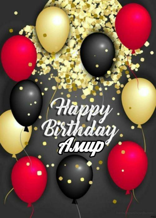 С днем рождения Амир