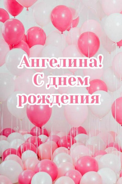 C днем рождения Ангелина