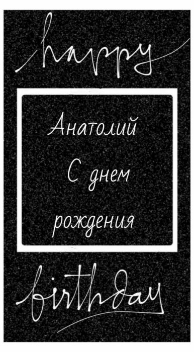 С днем рождения Анатолий