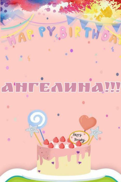 С днем рождения Ангелина