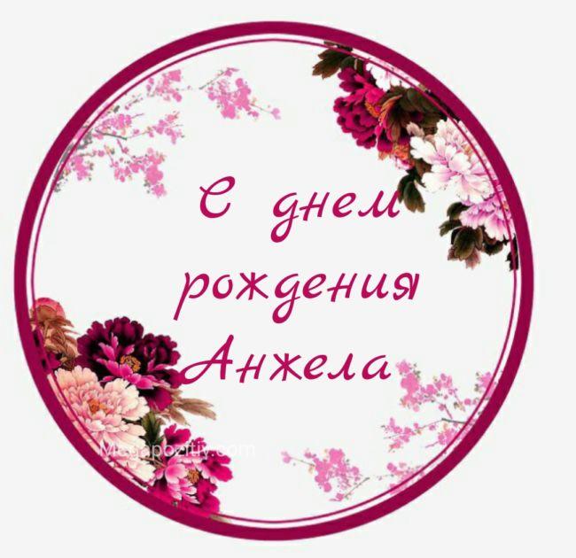 С днем рождения Анжела