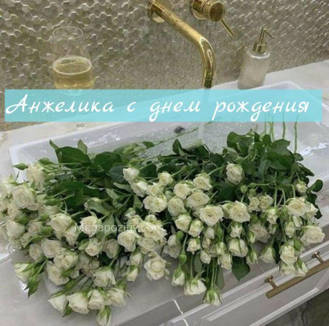 С днем рождения Анжелика