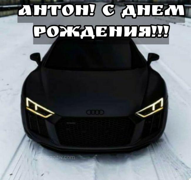 С днем рождения Антон