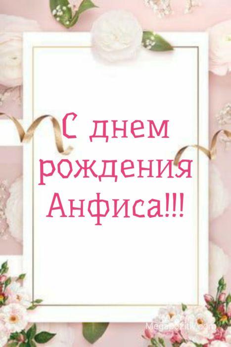 С днем рождения Анфиса