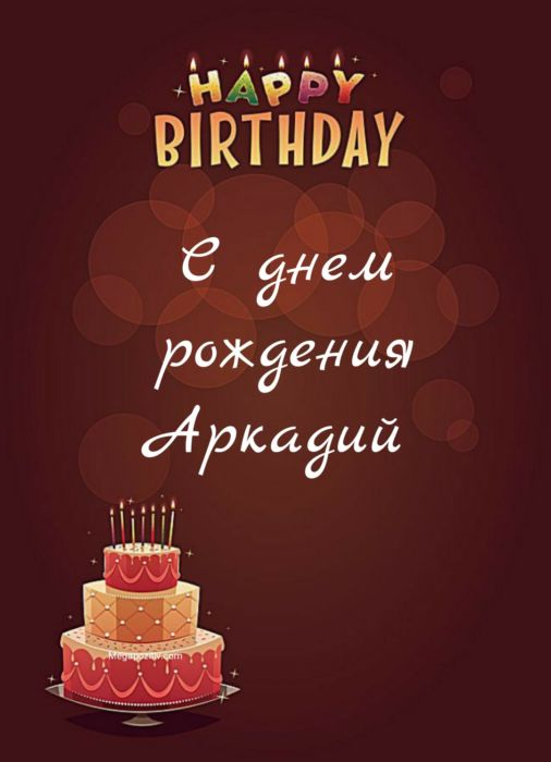 С днем рождения Аркадий