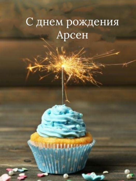 С днем рождения Арсен