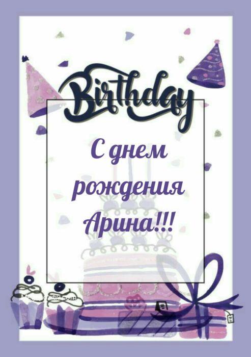 С днем рождения Арина