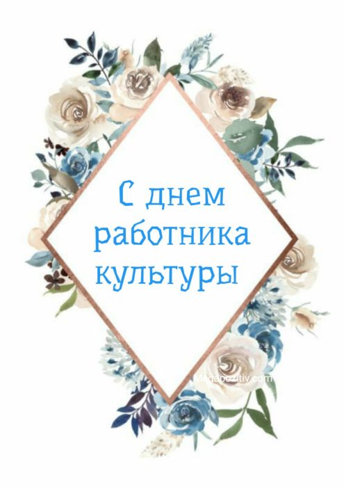 День работника культуры открытки