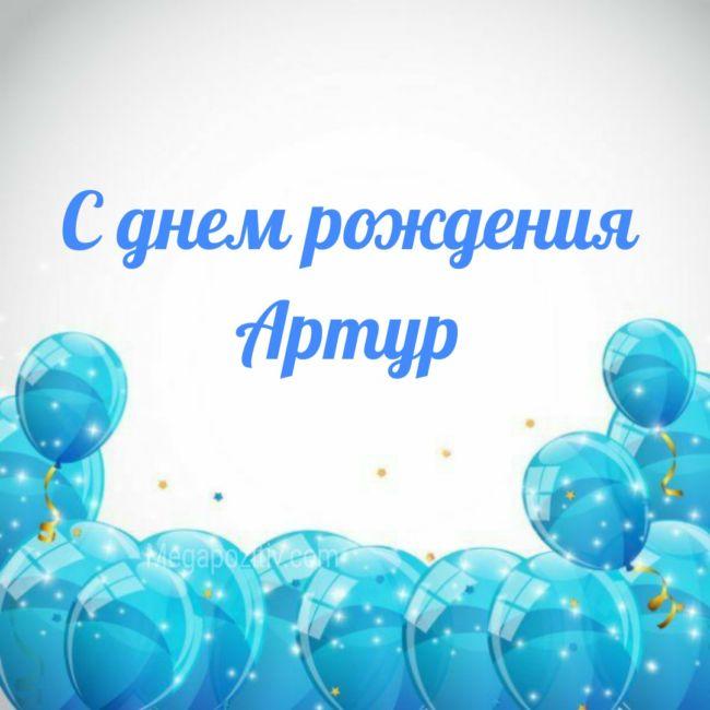 С днем рождения Артур