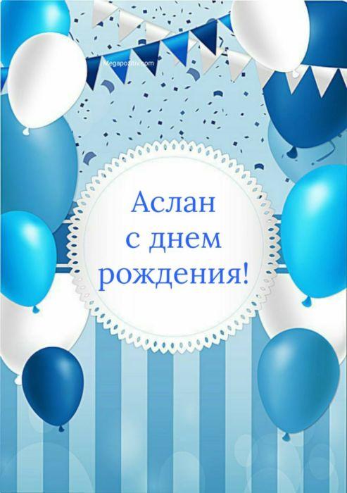 С днем рождения Аслан