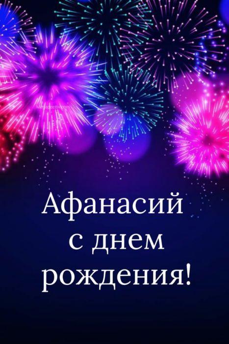 С днем рождения Афанасий