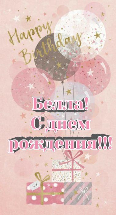 С днем рождения Белла
