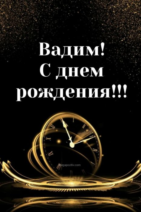 С днем рождения Вадим