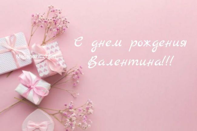С днем рождения Валентина