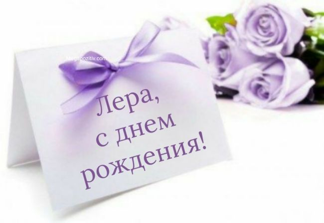 С днем рождения Валерия