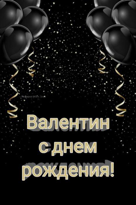 С днем рождения Валентин
