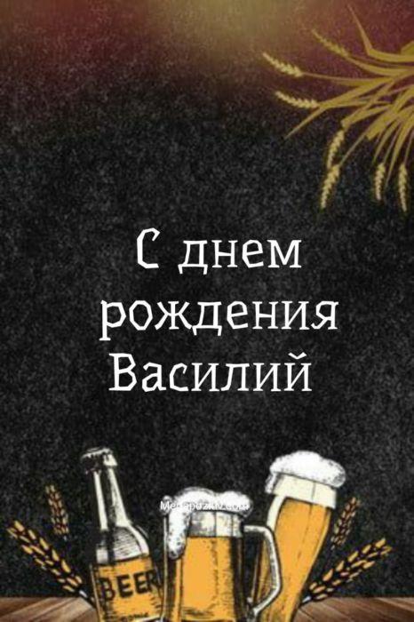 С днем рождения Василий